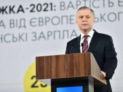 Кризис на энергорынке возник по экономическим причинам – Витренко