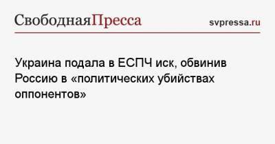 Украина подала в ЕСПЧ иск, обвинив Россию в «политических убийствах оппонентов»