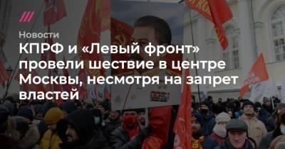 КПРФ и «Левый фронт» провели шествие в центре Москвы, несмотря на запрет властей