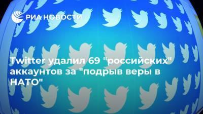 """Twitter удалил 69 """"российских"""" аккаунтов за """"подрыв веры в НАТО"""""""