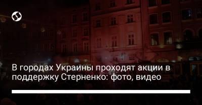 В городах Украины проходят акции в поддержку Стерненко: фото, видео