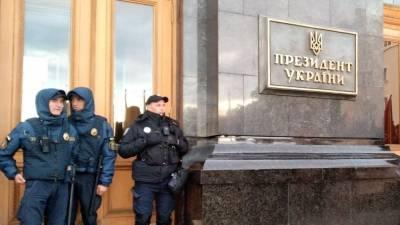 Полиция разогнала националистов у офиса Зеленского в Киеве