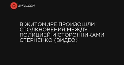 В Житомире произошли столкновения между полицией и сторонниками Стерненко (видео)
