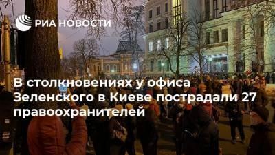 В столкновениях у офиса Зеленского в Киеве пострадали 27 правоохранителей