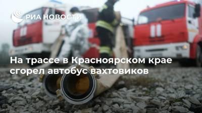На трассе в Красноярском крае сгорел автобус вахтовиков