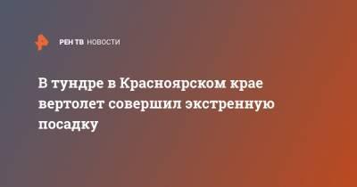 В тундре в Красноярском крае вертолет совершил экстренную посадку