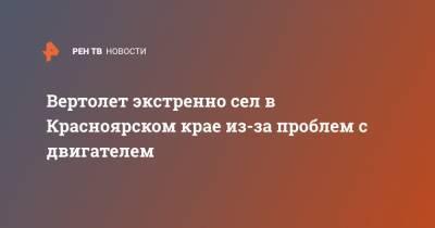 Вертолет экстренно сел в Красноярском крае из-за проблем с двигателем