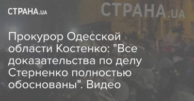 """Прокурор Одесской области Костенко: """"Все доказательства по делу Стерненко полностью обоснованы"""". Видео"""