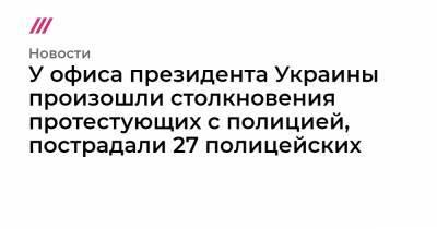 У офиса президента Украины произошли столкновения протестующих с полицией, пострадали 27 полицейских
