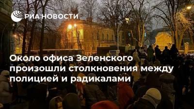 Около офиса Зеленского произошли столкновения между полицией и радикалами