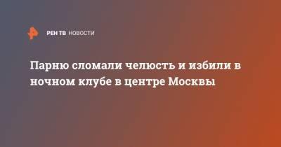 Парню сломали челюсть и избили в ночном клубе в центре Москвы