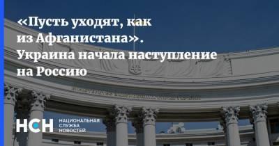 «Пусть уходят, как из Афганистана». Украина начала наступление на Россию