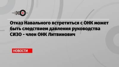 Отказ Навального встретиться с ОНК может быть следствием давления руководства СИЗО — член ОНК Литвинович