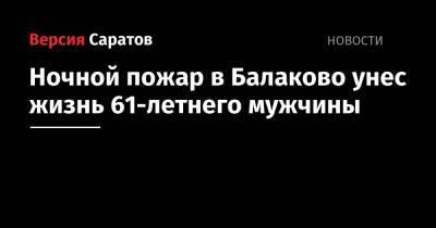 Ночной пожар в Балаково унес жизнь 61-летнего мужчины