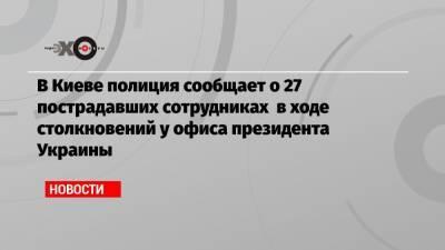 В Киеве полиция сообщает о 27 пострадавших сотрудниках в ходе столкновений у офиса президента Украины