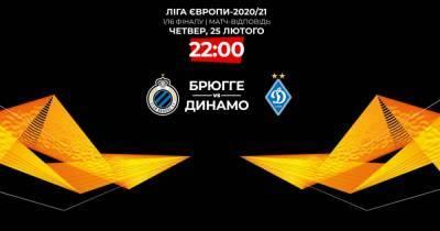 Брюгге - Динамо: онлайн-трансляция матча Лиги Европы