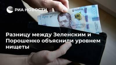 Разницу между Зеленским и Порошенко объяснили уровнем нищеты