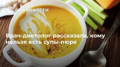 Врач-диетолог рассказала, кому нельзя есть супы-пюре