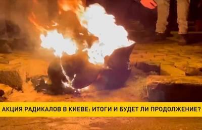 Акция радикалов прошли этой ночью в Киеве: итоги и будет ли продолжение?