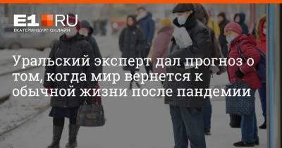 Уральский эксперт дал прогноз о том, когда мир вернется к обычной жизни после пандемии