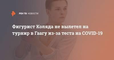 Фигурист Коляда не вылетел на турнир в Гаагу из-за теста на COVID-19