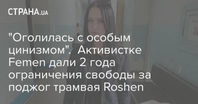 """""""Оголилась с особым цинизмом"""". Активистке Femen дали 2 года ограничения свободы за поджог трамвая Roshen"""