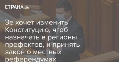 Зе хочет изменить Конституцию, чтоб назначать в регионы префектов, и принять закон о местных референдумах
