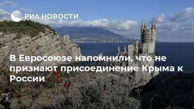 В Евросоюзе напомнили, что не признают присоединение Крыма к России