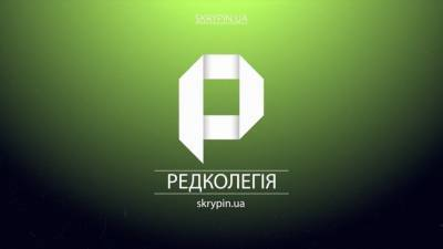 «Редколлегия» на Skrypin.ua: приговор Стерненко и санкции против Медведчука