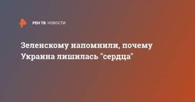 """Зеленскому напомнили, почему Украина лишилась """"сердца"""""""