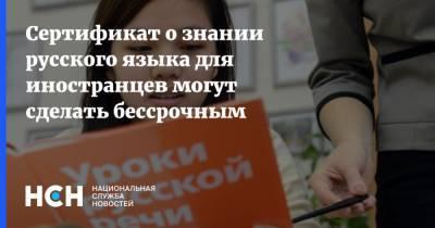 Сертификат о знании русского языка для иностранцев могут сделать бессрочным