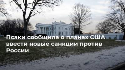 Псаки сообщила о планах США ввести новые санкции против России