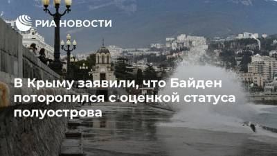 В Крыму заявили, что Байден поторопился с оценкой статуса полуострова
