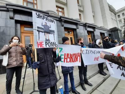 Протесты за Стерненко в Киеве: все, что известно – фото, видео
