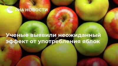 Ученые выявили неожиданный эффект от употребления яблок