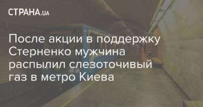 После акции в поддержку Стерненко мужчина распылил слезоточивый газ в метро Киева