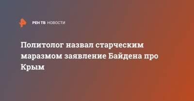 Политолог назвал старческим маразмом заявление Байдена про Крым