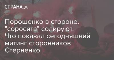 """Порошенко в стороне, """"соросята"""" солируют. Что показал сегодняшний митинг сторонников Стерненко"""