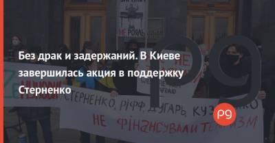 Без драк и задержаний. В Киеве завершилась акция в поддержку Стерненко