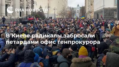 В Киеве радикалы забросали петардами офис генпрокурора