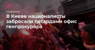 В Киеве националисты забросали петардами офис генпрокурора