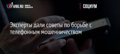 Эксперты дали советы по борьбе с телефонным мошенничеством