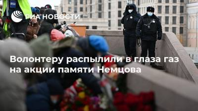 Волонтеру распылили в глаза газ на акции памяти Немцова