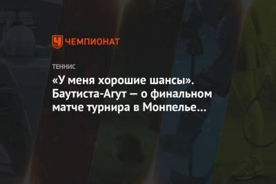 «У меня хорошие шансы». Баутиста-Агут — о финальном матче турнира в Монпелье с Гоффеном