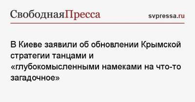 В Киеве заявили об обновлении крымско-татарскими танцами стратегии возвращения Крыма