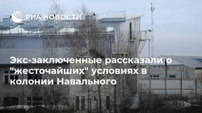 """Экс-заключенные рассказали о """"жесточайших"""" условиях в колонии Навального"""