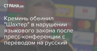 """Креминь обвинил """"Шахтер"""" в нарушении языкового закона после пресс-конференции с переводом на русский"""