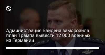 Администрация Байдена заморозила план Трампа вывести 12 000 военных из Германии