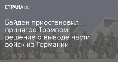 Байден приостановил принятое Трампом решение о выводе части войск из Германии