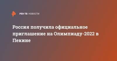 Россия получила официальное приглашение на Олимпиаду-2022 в Пекине